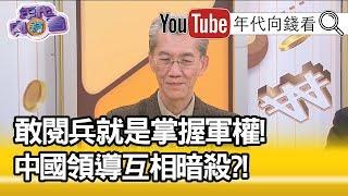 精華片段》 明居正:中共政權是殺戮最重、最血腥的政權!?【年代向錢看】