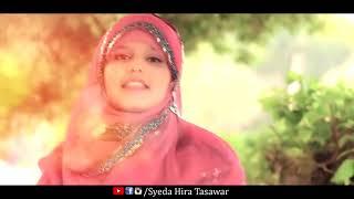 15+ Million Views Ramadan Kareem I | Hasbi Rabbi Jallallah | Tere Sadqe Main Aaqa Syeda Hira Tasawar
