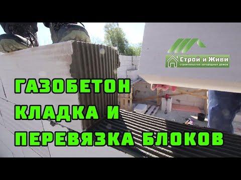 ДОМ из ГАЗОБЕТОНА 1.5. Кладка и перевязка блоков в кладке.