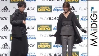 AAA宇野実彩子、SKY-HIとブラックコーデ息の合ったターンも披露「ADIDASPLAYBLACKキャンペーン」ウェブCM発表会1