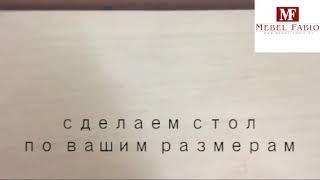 Стол Кухонный №18 опора хром от компании Mebel-Fabio - видео