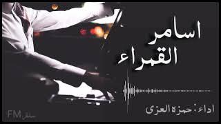 تحميل اغاني شيلة {أسامر القمراء} بطيء+مسرع #حصريا2020حمزه#العزي MP3