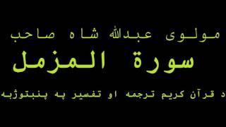 73 Surah Al Muzzammil - Quran Karem Pashto Tarjuma Aw Tafseer