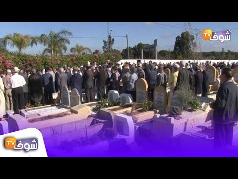 العرب اليوم - شاهد: الحزن يخيم على أسرة وزير الصحة المغربي الأسبق الطيب بن الشيخ