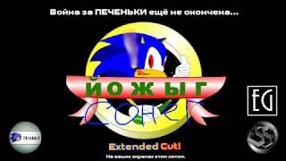Соник ЙОЖЫГ - Extended Cut