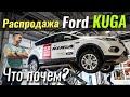 Ford Kuga 2 покоління (1 рестайлінг) Кросовер