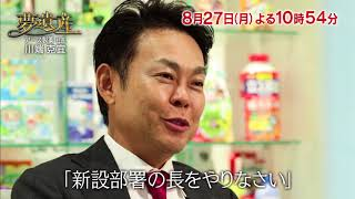 アース製薬社長・川端克宜夢遺産~リーダーの夢の先~・#48
