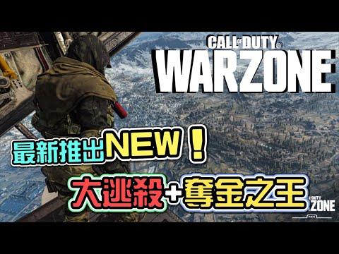 【小游】從零開始入坑吧!免費大逃殺《決勝時刻:現代戰爭 Call of duty: War zone》