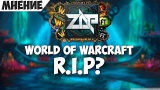 WoW - R.I.P?