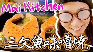 三文魚味噌燒!香港人真係咁鍾意三文魚?|Mai Kitchen