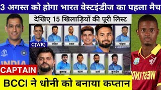 अभी अभी BCCI ने अचानक Dhoni को फिर से बनाया कप्तान,देखिये अब बड़े बदलावों के साथ क्या होगी खतरनाक टीम