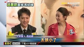 趙麗穎生日認嫁馮紹峰 「官宣」兩字癱瘓微博