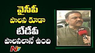 ఒకరికొకరు బలంగా మారతాం: GVL Narasimha Rao Over BJP Janasena Alliance