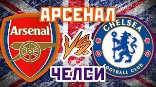 АРСЕНАЛ vs ЧЕЛСИ - Один на один