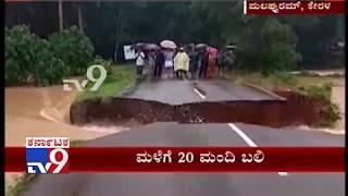 Heavy Rain Kills 22 In Kerala, Red Alert For Idukki Dam