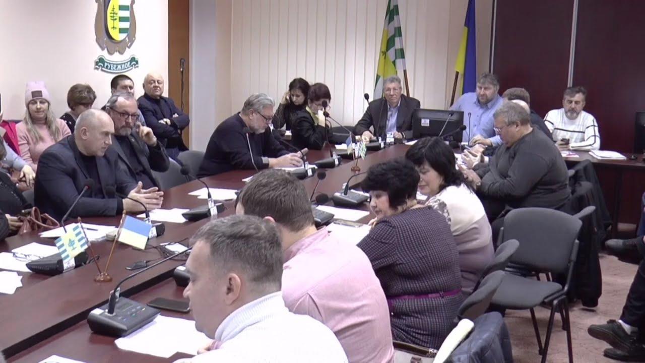 Позачергова 102-а сесія Рубіжанської міської ради