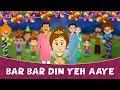 बार बार दिन ये आये Bar Bar Din Ye Aaye Baar Baar Dil Ye Gaye - New Hindi Rhymes For Children | Poem
