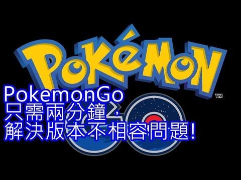 PokemonGo不能玩?2分鐘解決版本不相容問題!(剖析套件有問題)