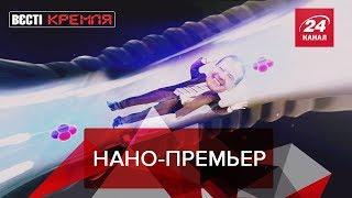 Что Медведев умеет лучше всех, Вести Кремля. Сливки, ...