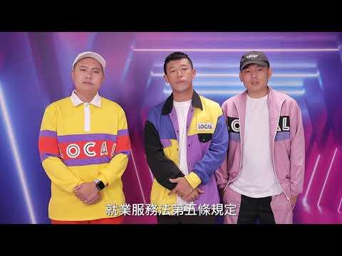 109年度台北防騙宣導短片90秒搶先看 - 5 -