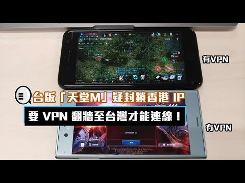 台版「天堂M」疑封鎖香港 IP,要 VPN 翻牆至台灣才連線!