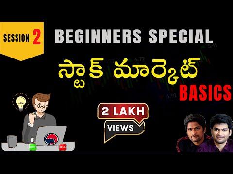 Basics of Stock Market ( తెలుగు లో ) - Session 2 | The Beginner's Guide