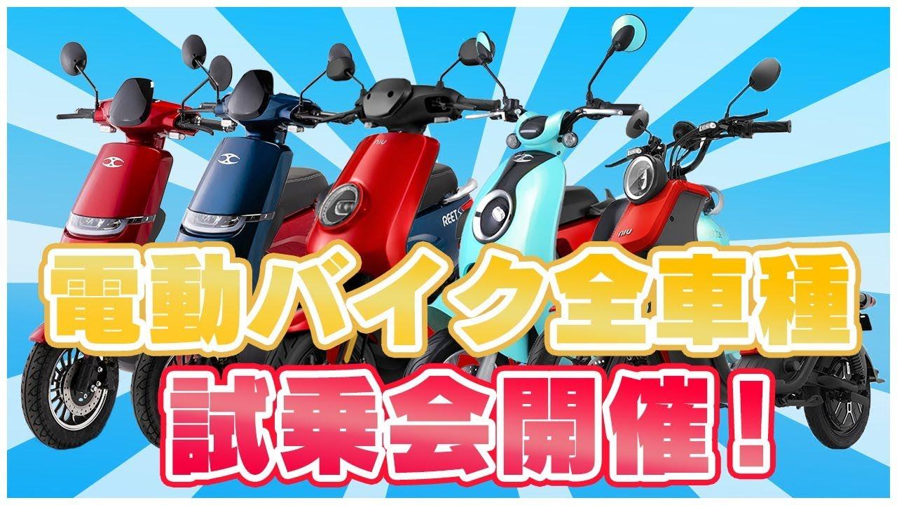 【イベント告知】参加費無料!免許不要!電動バイク試乗会が埼玉で開催されます!【XEAM】