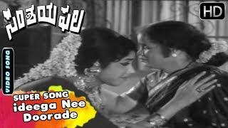 ideega Nee Doorade - Song | Samshaya Phala   - YouTube