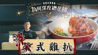 《為何深夜總是餓》-- 澤式雞扒