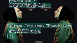 Русский рэп - OXXXYMIRON - Сниппет (отрывок) Нового трека miXXXtap