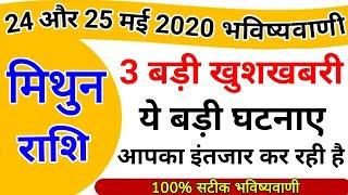 मिथुन राशि वालो 24 और 25 मई 2020 बड़ा चमत्कार सबकुछ बदल जाएगा | Mithun rashifal may 2020 | Gemini