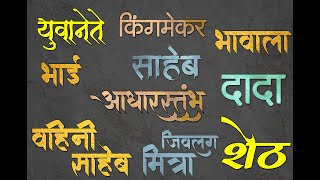 marathi calligraphy fonts download for android - मुफ्त