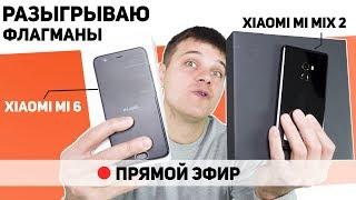 Разыгрываем Xiaomi Mi Mix 2 и Xiaomi Mi6 в Прямом Эфире! НАЛЕТАЙ!