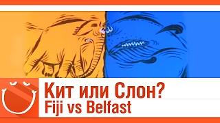 World of warships - Кит или Слон? Fiji vs Belfast