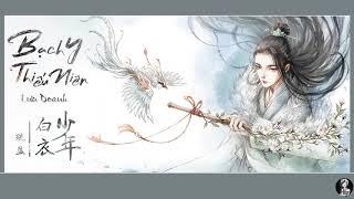 Vietsub || Bạch Y Thiếu Niên - Lưu Doanh | 白衣少年 - 琉盈