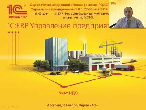 Учет НДС в 1С:ERP Управление предприятием 2