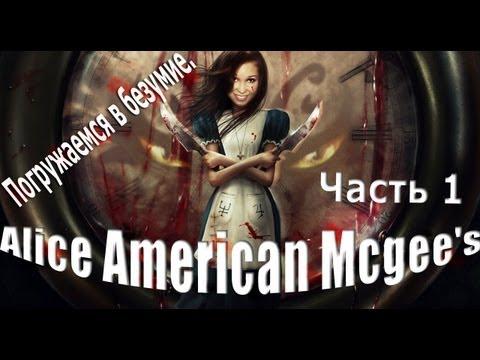 Alice American Mcgee's. Часть 1. Погружаемся в безумие.