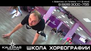 ШКОЛА ХОРЕОГРАФИИ (современные танцы).