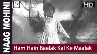 Ham Hain Baalak Kal Ke Maalak - Suman Kalyanpur - Naag