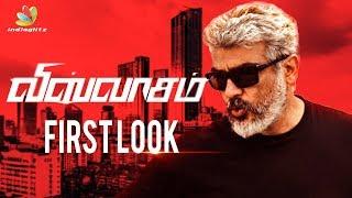 HOT : Viswasam First Look Release Date   Thala Ajith, Nayanthara   Hot Tamil Cinema News