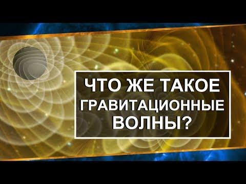 Что же такое гравитационные волны?