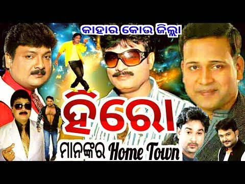 Download Home Town Odia Jatra Heroine Kahar Kau Jilla Kie Video 3GP