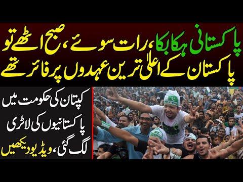 پاکستانی ہکا بکا ، رات سوئے ، صبح اٹھے تو پاکستان کے اعلیٰ ترین عہدوں پر فائر تھے:ویڈیو دیکھیں