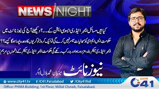 News Night Program   14 July 2021   City41