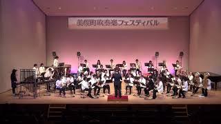 美幌吹奏楽団・津別中学校『プッチーニ・アリア・ファンタジー』