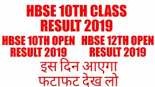 HBSE 10TH CLASS RESULT 2019 HBSE 10TH CLASS OPEN RESULT 2019 HBSE 12TH OPEN RESULT 2019 AMIT BOSS