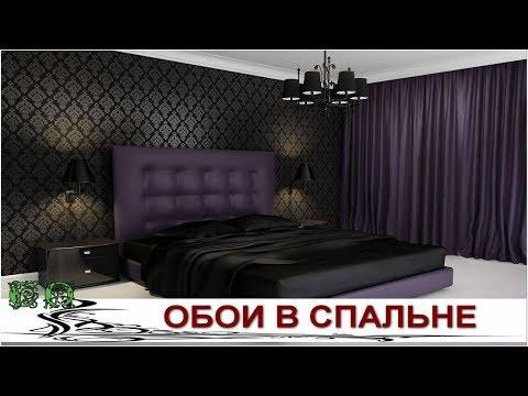Свежий взгляд на Дизайн Спальни  Вдохновляющие Обои