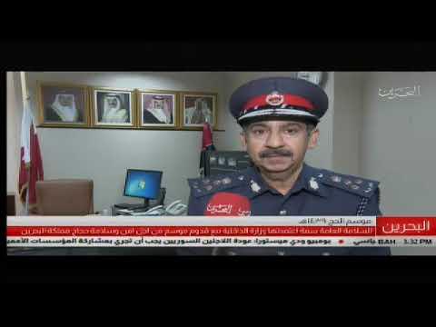 السلامة العامة اعتمدتها وزارة الداخلية مع قدوم موسم الحج 16/8/2018
