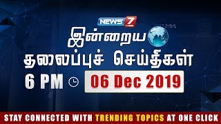 Today Headlines @ 6PM | இன்றைய தலைப்புச் செய்திகள் | News7 Tamil |  Evening Headlines | 06.12-2019