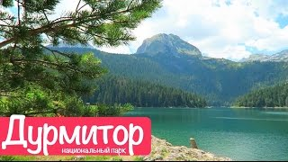 Черногория - Дурмитор (национальный парк, достопримечательности)